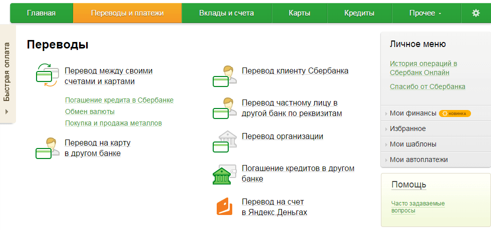 Перечень услуг Сбербанка-онлайн