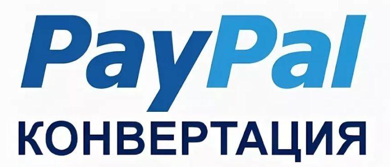 Как сделать конвертацию с PayPal
