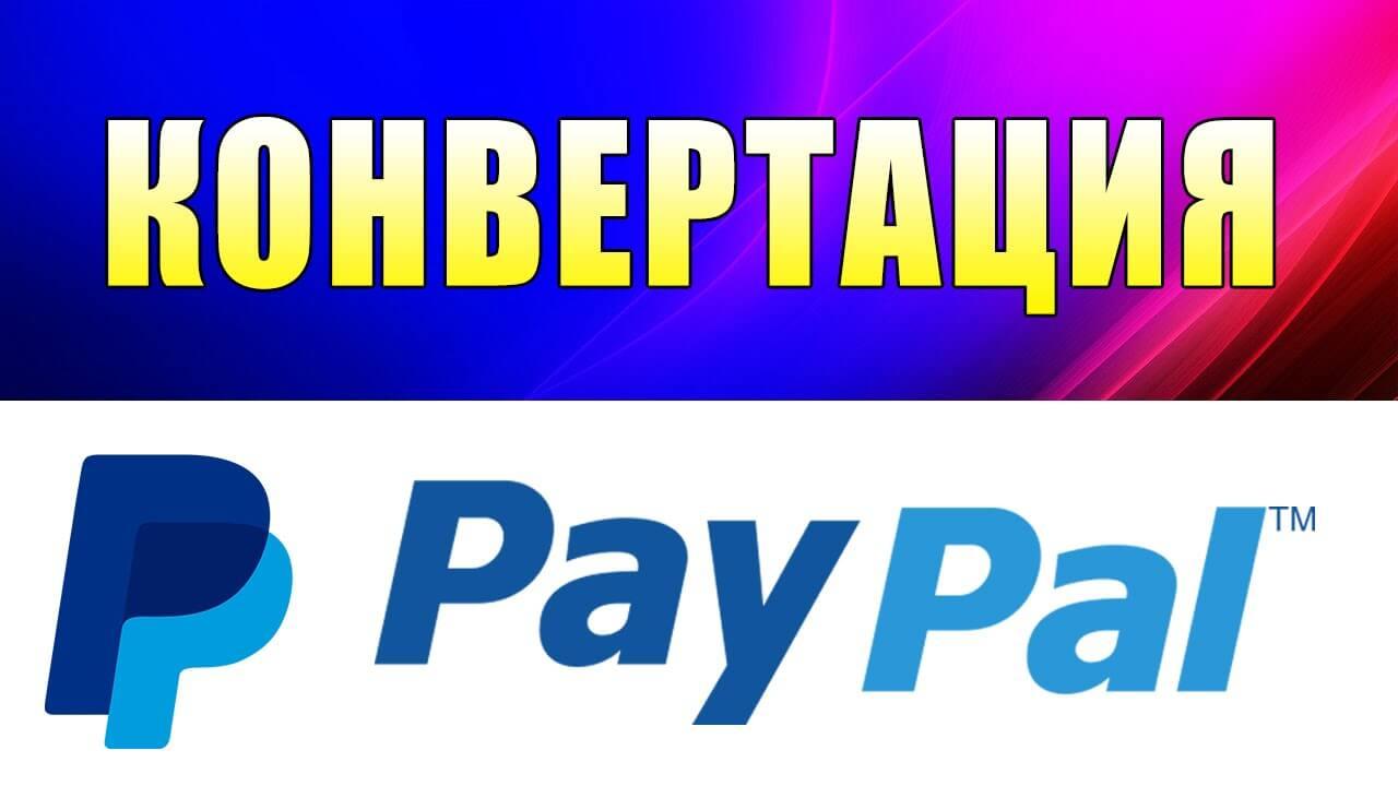 Все секреты конвертации в PayPal