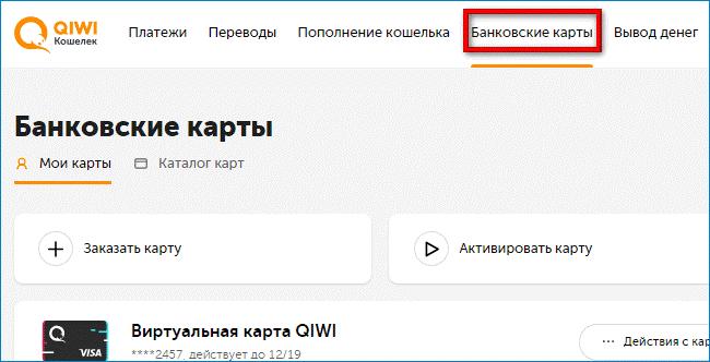 Конвертация PayPal через Киви, шаг 1