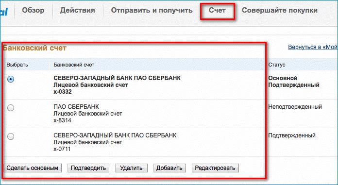 Конвертация PayPal через Киви, шаг 2