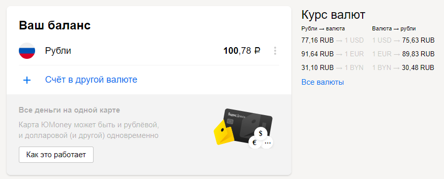 Конвертация Яндекс.Деньги через Киви