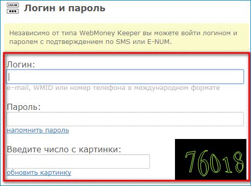 Конвертация PayPal через Вебмани, шаг 1