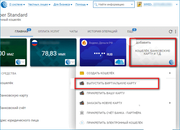 Конвертация PayPal через Вебмани, шаг 2