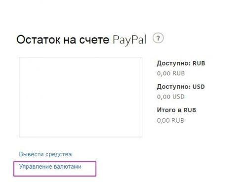 Обмен на рубли, шаг 1