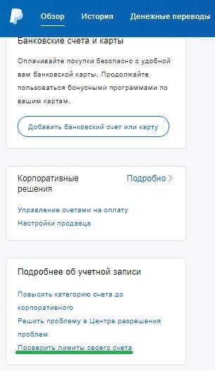 Верификация аккаунта: шаг 1