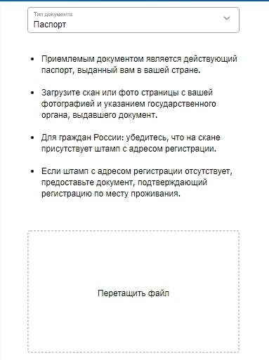 Верификация аккаунта: шаг 5