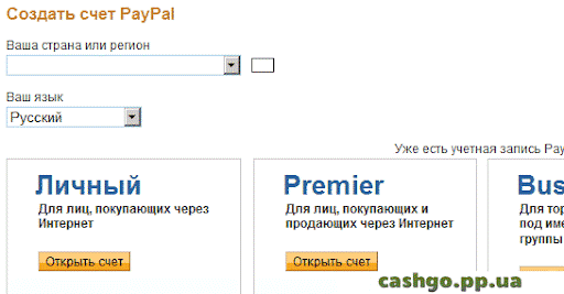 Регистрация PayPal-кошелька, шаг 3