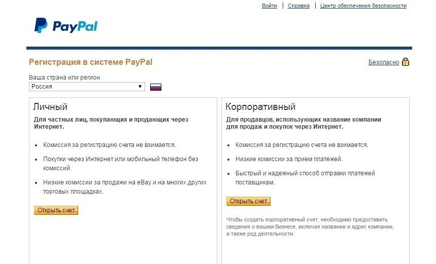 Регистрация PayPal-кошелька, шаг 4