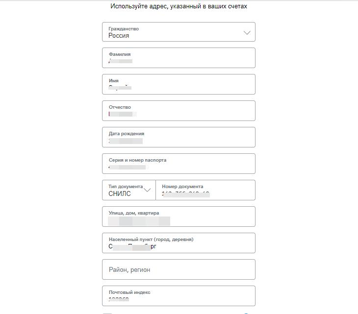 Условия для регистрации Paypal
