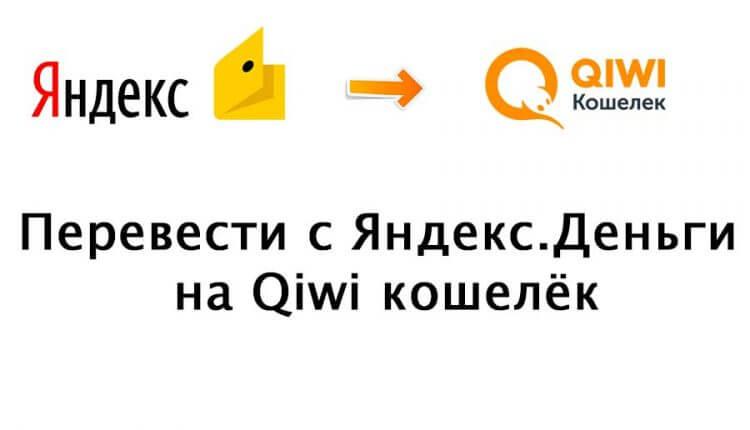 Как перевести деньги с Яндекс.Деньги на Киви