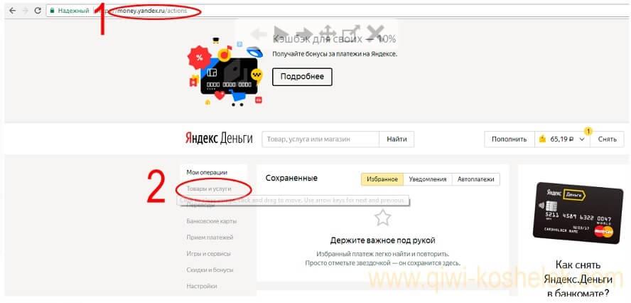 Моментальный перевод из кошелька Яндекс в кошелек Киви: шаг 1