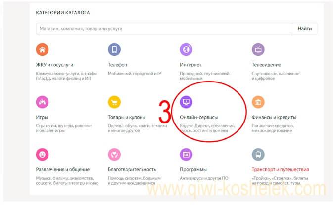 Моментальный перевод из кошелька Яндекс в кошелек Киви: шаг 2