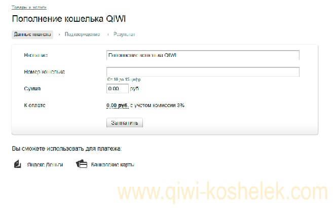 Моментальный перевод из кошелька Яндекс в кошелек Киви: шаг 3