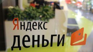 Перевод Яндекс.Деньги на Яндекс.Деньги