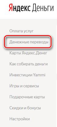 Как перевести с яндекс-кошелька на яндекс-кошелек: шаг 2