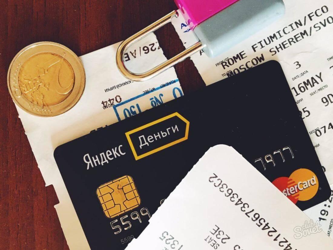 Как узнать платежный пароль от кошелька Яндекс.Деньги