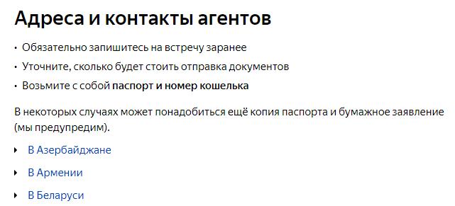 Адреса и контакты агентов
