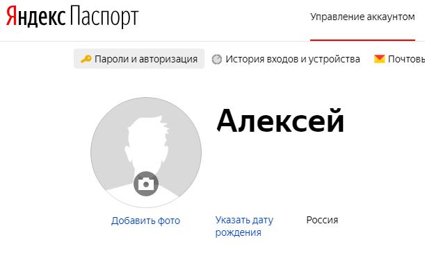 Как изменить пароль для платежей в Яндексе:: шаг 1