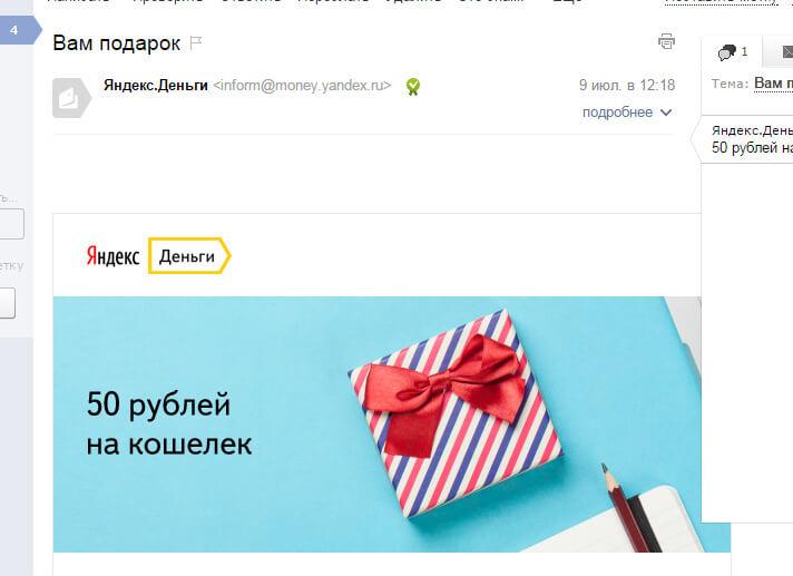Подарочный код от интернет-кошелька Яндекс.Деньги