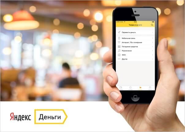 Как пополнить кошелек в системе Яндекс.Деньги с телефона