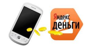 Пополнение счета Яндекс.Деньги с телефона