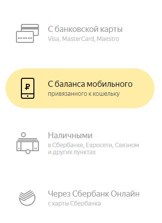 Прямое пополнение через привязанный к аккаунту номер: шаг 2