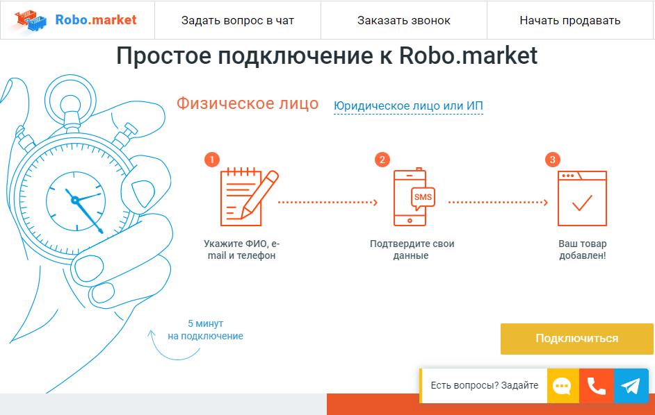 Регистрация на Robo.market, шаг 1