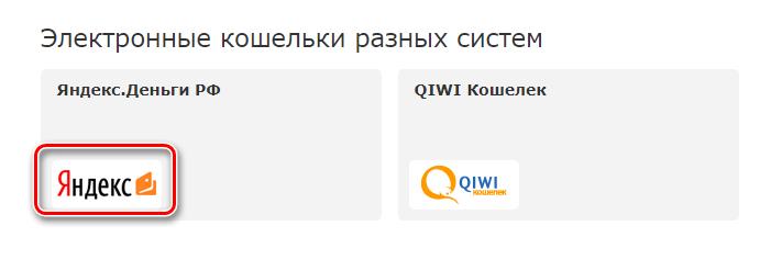 Настройка привязки для транзакций с Яндекса: шаг 1