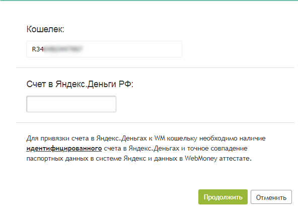 Настройка привязки для транзакций с Яндекса: шаг 2