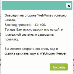 Настройка привязки для транзакций с Яндекса: шаг 3