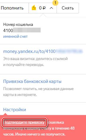 Настройка привязки для транзакций с Яндекса: шаг 4