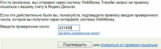 Настройка привязки для транзакций с Яндекса: шаг 5