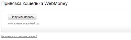 Настройка привязки для транзакций с Яндекса: шаг 6