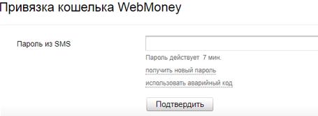 Настройка привязки для транзакций с Яндекса: шаг 7
