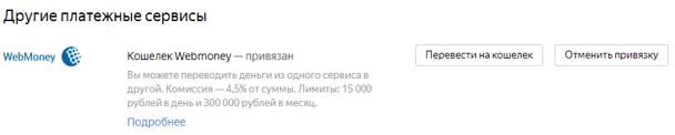 Настройка привязки для транзакций с Яндекса: шаг 8