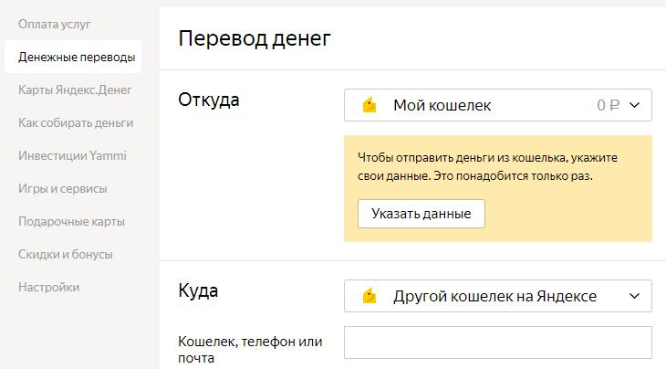 Обмен Яндекс на WebMoney с привязкой