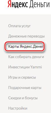 Через карту от Яндекса: шаг 1