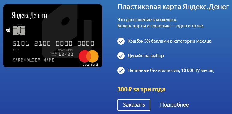 Через карту от Яндекса: шаг 2
