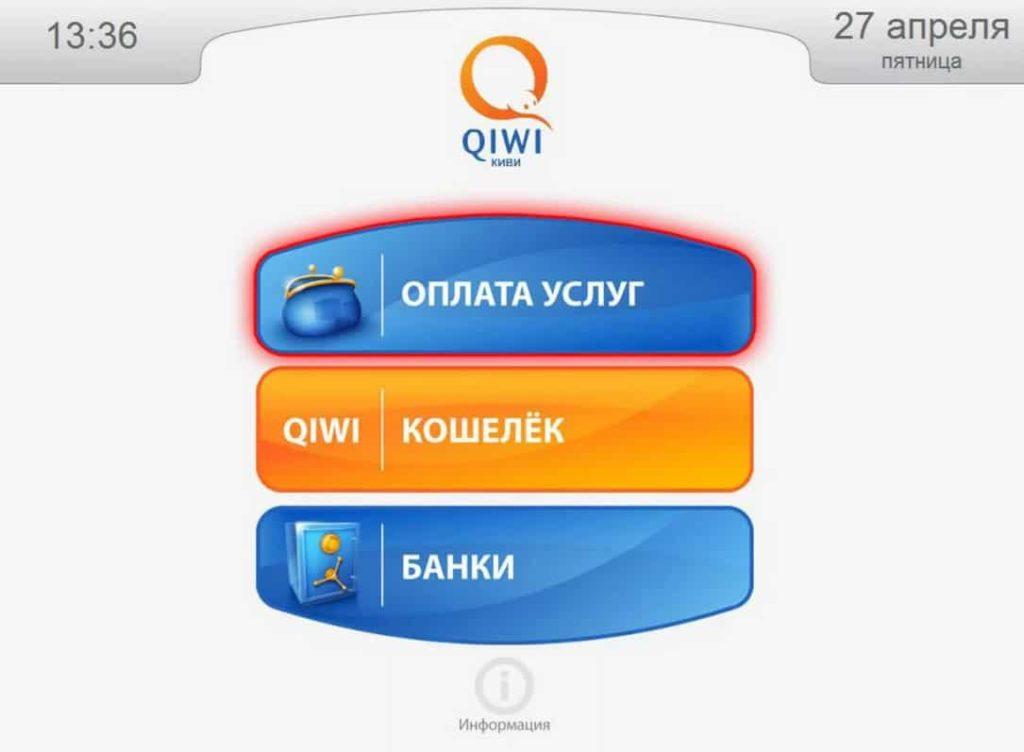 Выбор раздела Киви на экране