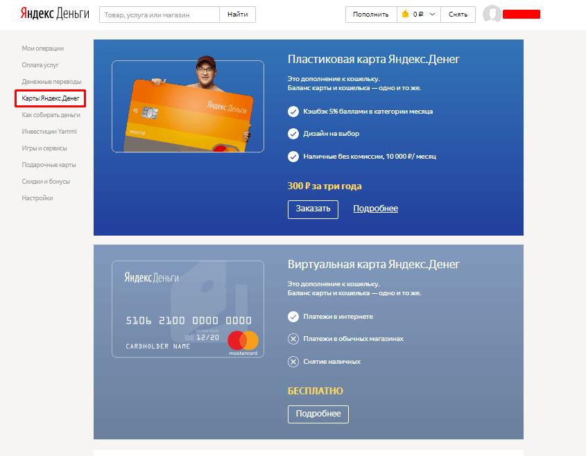 Раздел Карты Яндекс.Денег