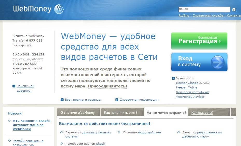 Возможности WebMoney