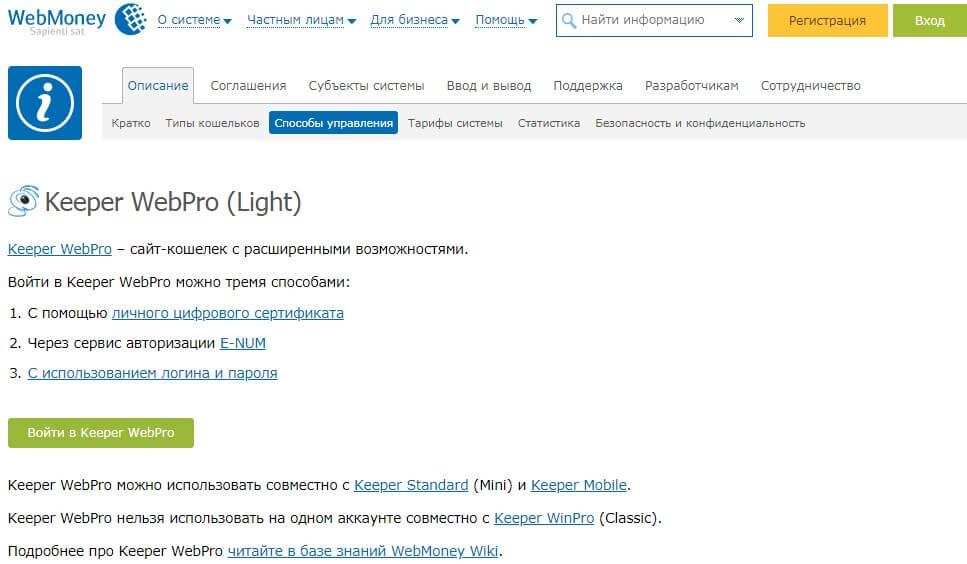 Keeper WebPro (Light)