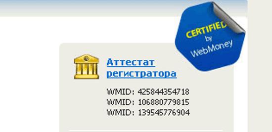 Аттестат Регистратора