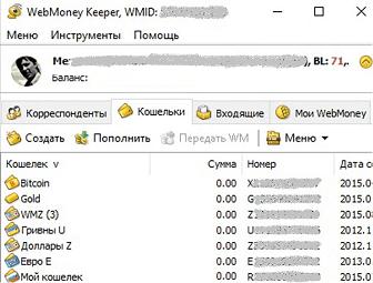Проверка статуса в Keeper WinPro