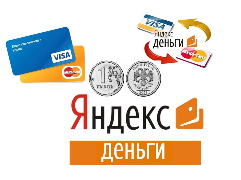 Как выгодно вывести деньги с Яндекс.Деньги