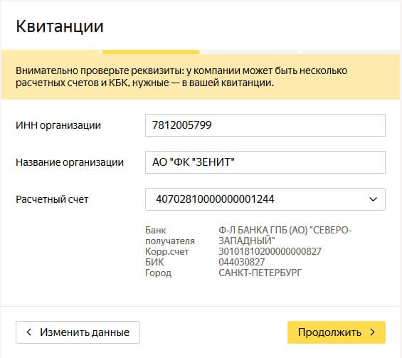 Перевод банковского счета организации: шаг 3