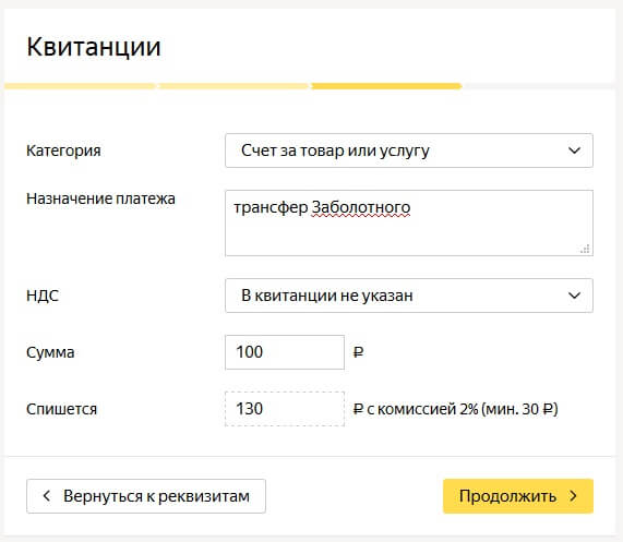 Перевод банковского счета организации: шаг 5