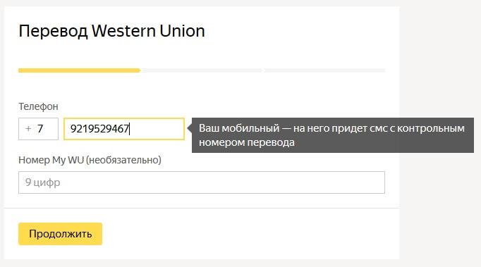 Вывод через Western Union: шаг 1