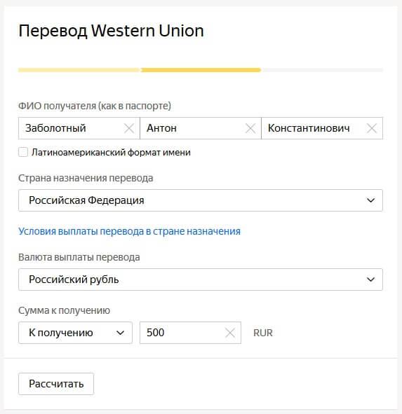 Вывод через Western Union: шаг 2